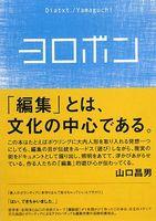 Diatxt./Yamaguchi ヨロボン